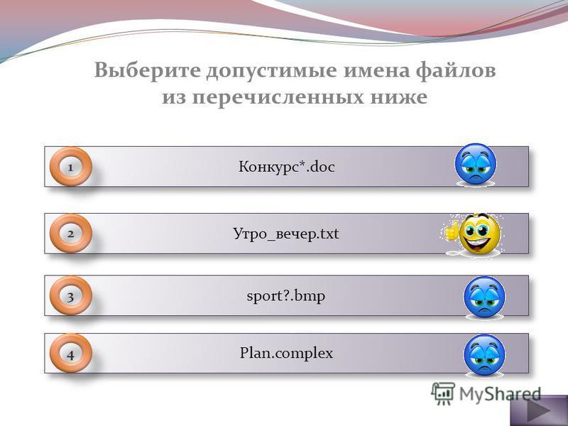 Конкурс*.doc 1 Утро_вечер.txt 2 sport?.bmp 3 Plan.complex 4 Выберите допустимые имена файлов из перечисленных ниже