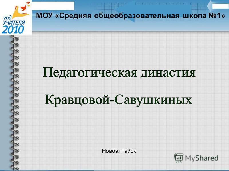 МОУ «Средняя общеобразовательная школа 1» Новоалтайск