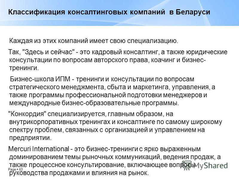Page 63 Классификация консалтинговых компаний в Беларуси Каждая из этих компаний имеет свою специализацию. Так,