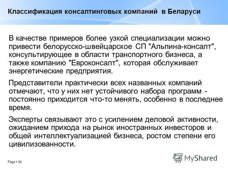 Page 64 Классификация консалтинговых компаний в Беларуси В качестве примеров более узкой специализации можно привести белорусско-швейцарское СП