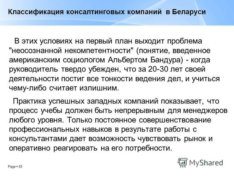 Page 65 Классификация консалтинговых компаний в Беларуси В этих условиях на первый план выходит проблема