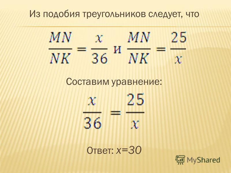 А О В Р К М N Рассмотрим образовавшиеся треугольники: 1) BNM и PNK, 2)MNO и KNA. S, км t, мин x25 x 36