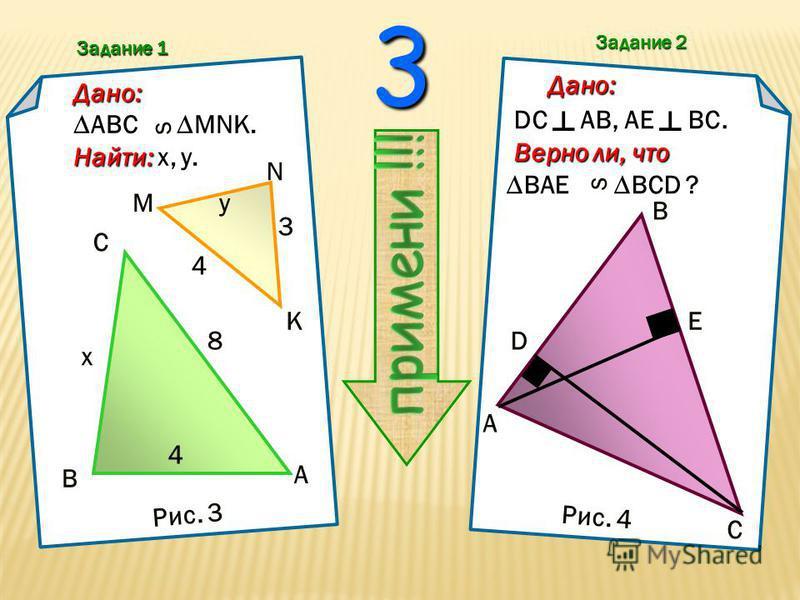 Задание 1 Задание 2 2 Дано: ABCD- параллелограмм Найти: подобные треугольники и доказать их подобие. Найти: подобные треугольники и доказать их подобие. Дано:DEAC. Дано: DEAC. Найти:X. Найти: X. A B F C D K 6 A B C DE X 3 12 Рис. 1 Рис. 2
