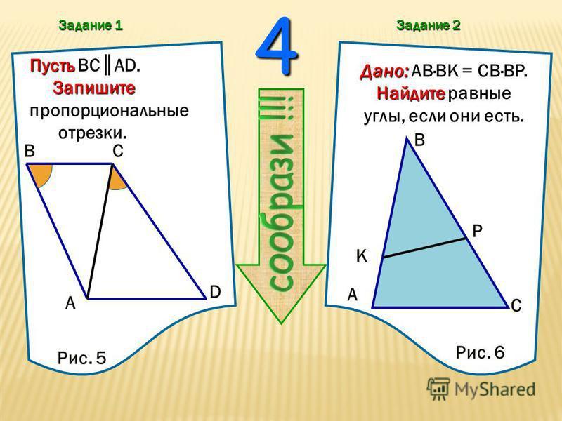 Задание 1 Задание 2 3Дано: ABC MNK.ABC MNK. Найти:x, y. Найти: x, y. S Дано: Дано: DC AB, AE BC. DC AB, AE BC. Верно ли, что BAE BCD ?BAE BCD ? S A B C M N K 8 4 x y 4 3 A B C D E Рис. 3 Рис. 4
