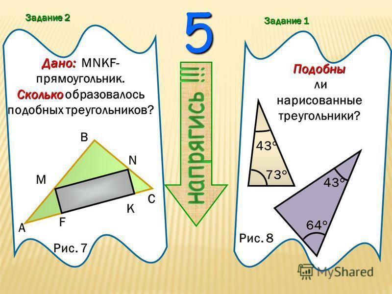 Задание 1 Задание 2 4 Пусть BCAD. Запишите пропорциональные отрезки. отрезки. Дано: AB·BK = CB·BP. Найдите равные углы, если они есть. Рис. 5 Рис. 6 A BC D A B C K P