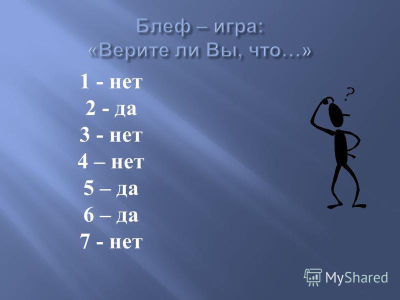 1 - нет 2 - да 3 - нет 4 – нет 5 – да 6 – да 7 - нет