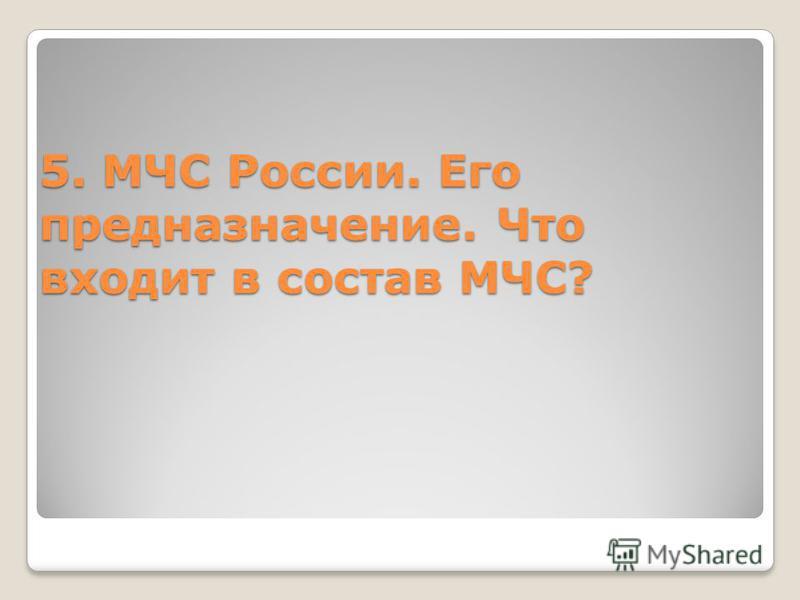 5. МЧС России. Его предназначение. Что входит в состав МЧС?