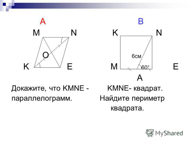 А В М N K N О 6 см K E M 60° E A Докажите, что KMNE - KMNE- квадрат. параллелограмм. Найдите периметр квадрата.