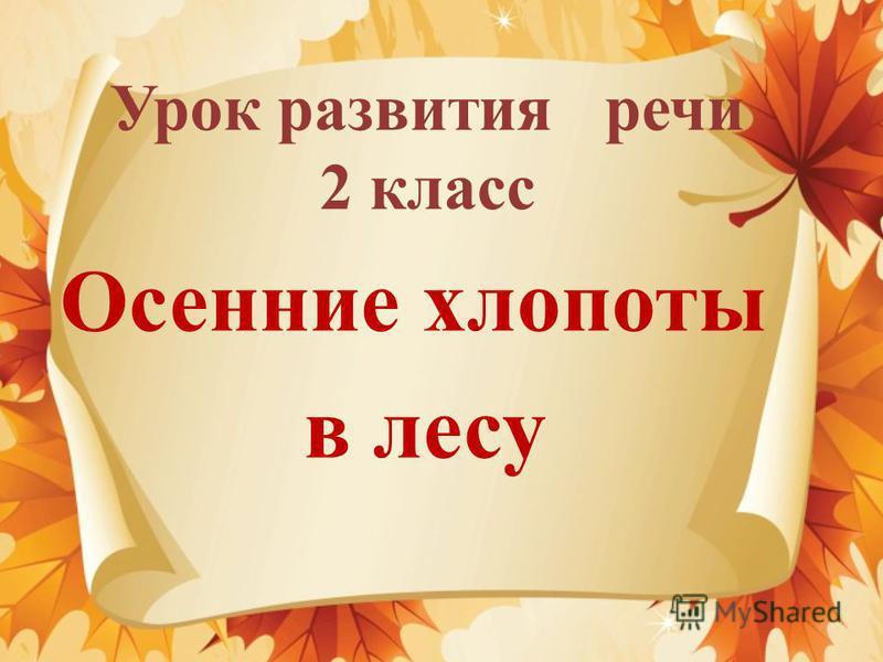 Урок развития речи 2 класс Осенние хлопоты в лесу