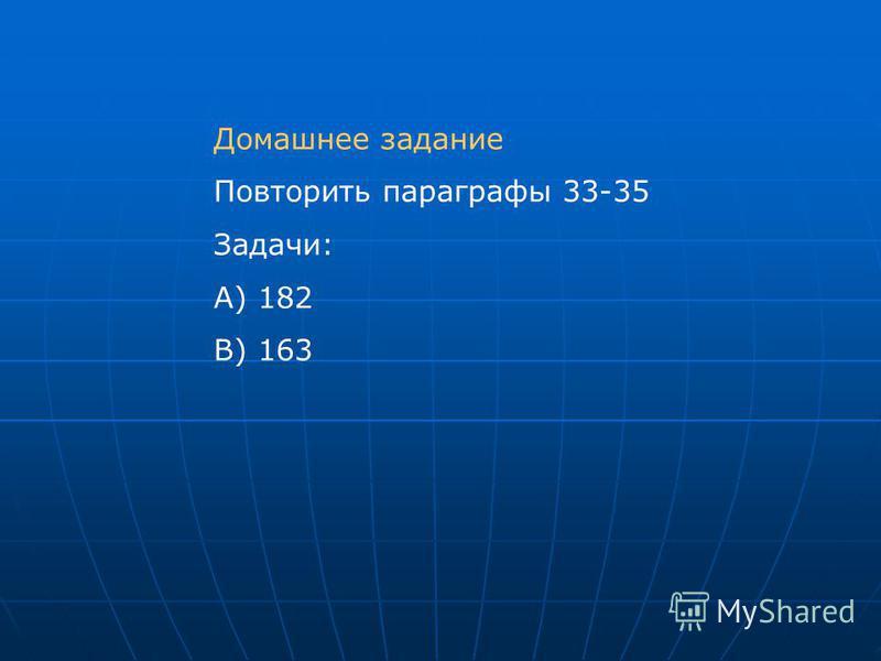 Домашнее задание Повторить параграфы 33-35 Задачи: А) 182 В) 163
