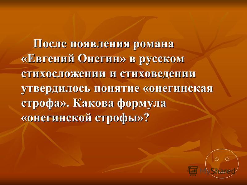 После появления романа «Евгений Онегин» в русском стихосложении и стиховедении утвердилось понятие «онегинская строфа». Какова формула «онегинской строфы»?