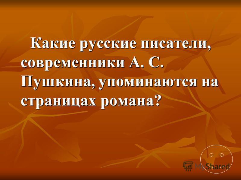 Какие русские писатели, современники А. С. Пушкина, упоминаются на страницах романа?