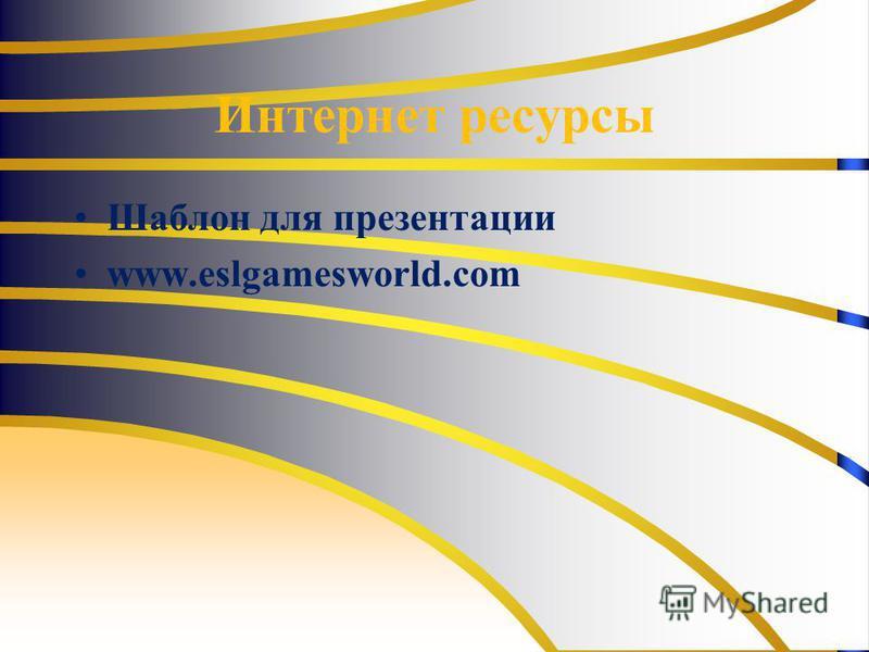 Интернет ресурсы Шаблон для презентации www.eslgamesworld.com