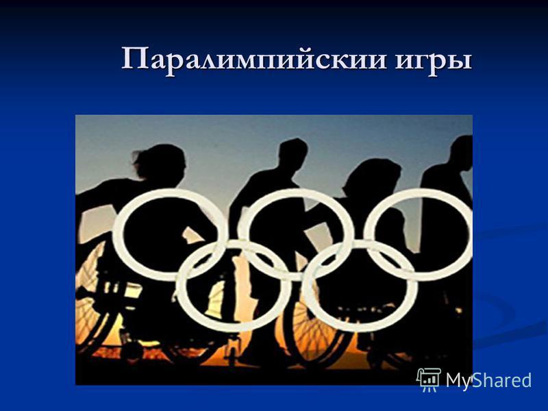 Олимпийские игры Здесь нет мелочей и случайных событий, От доли секунды зависит итог, И всё состоит из запутанных нитей, Которыми связан судья и игрок. Ни травмы, ни боль не имеют значенья, Никто не подстелет солому и мех. Лишь пот долгих лет переход