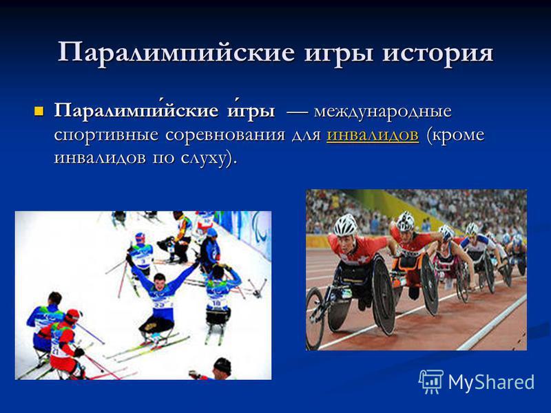 Паралимпийскии игры