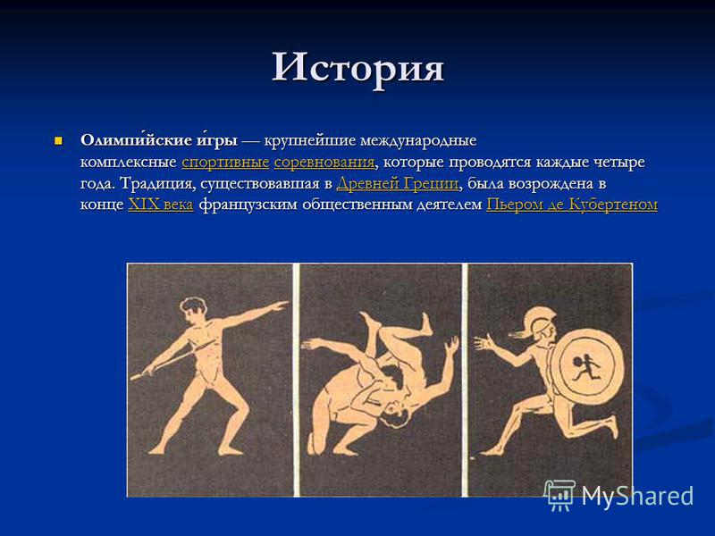 Возникновение олимпийских игр.
