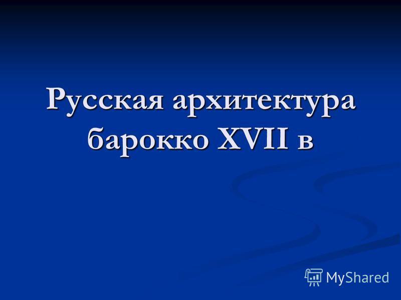 Русская архитектура барокко XVII в