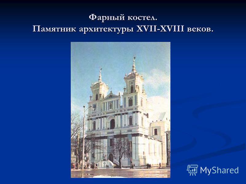 Фарный костел. Памятник архитектуры XVII-XVIII веков.