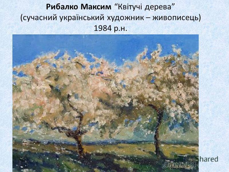 Рибалко Максим Квітучі дерева (сучасний український художник – живописець) 1984 р.н.