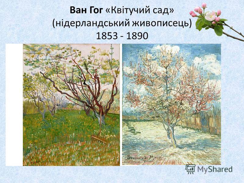 Ван Гог «Квітучий сад» (нідерландський живописець) 1853 - 1890