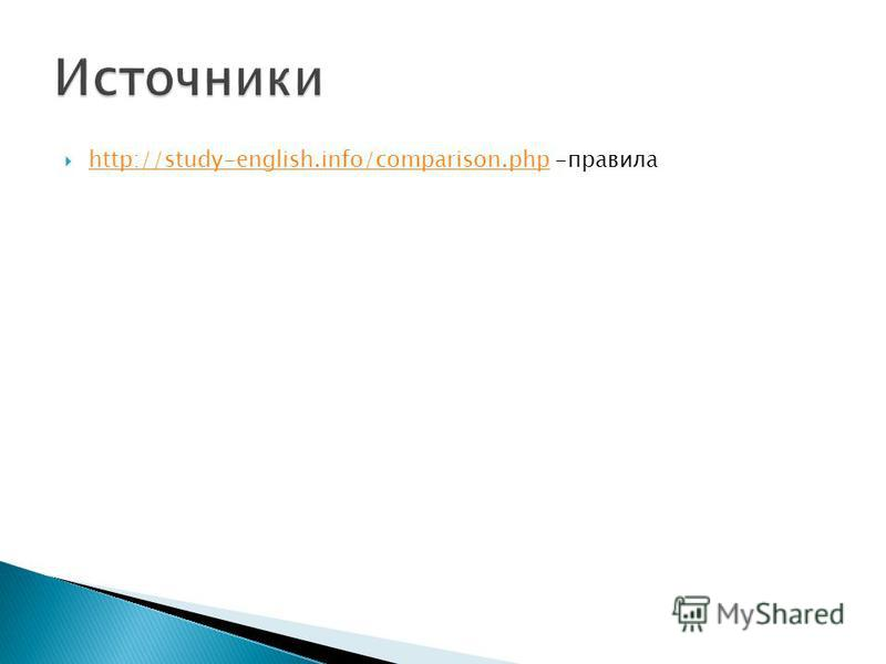 http://study-english.info/comparison.php -правила http://study-english.info/comparison.php