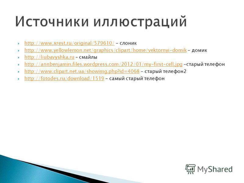 http://www.xrest.ru/original/579610/ - слоник http://www.xrest.ru/original/579610/ http://www.yellowlemon.net/graphics/clipart/home/vektornyi-domik - домик http://www.yellowlemon.net/graphics/clipart/home/vektornyi-domik http://liubavyshka.ru – смайл