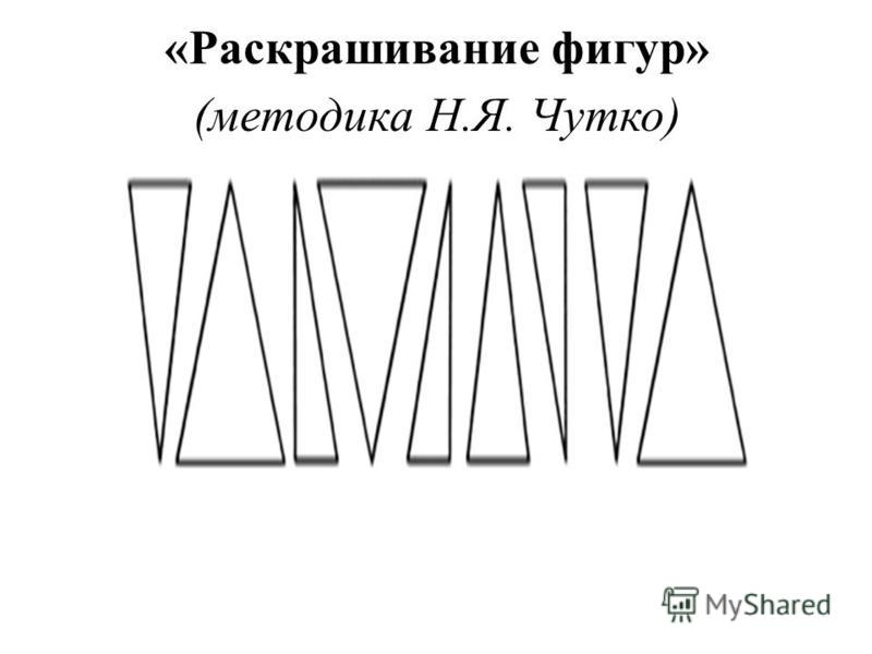«Раскрашивание фигур» (методика Н.Я. Чутко)