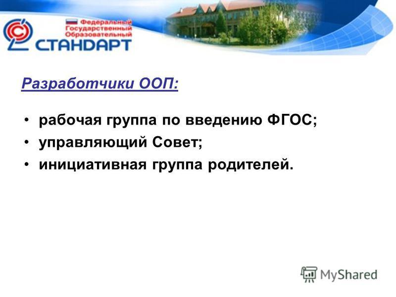 Разработчики ООП: рабочая группа по введению ФГОС; управляющий Совет; инициативная группа родителей.