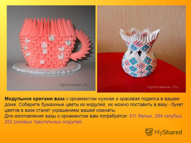 Модульное оригами ваза с орнаментом нужная и красивая поделка в вашем доме. Соберите бумажные цветы из модулей, их можно поставить в вазу - букет цветов в вазе станет украшением вашей комнаты. Для изготовления вазы с орнаментом вам потребуется: 511 б