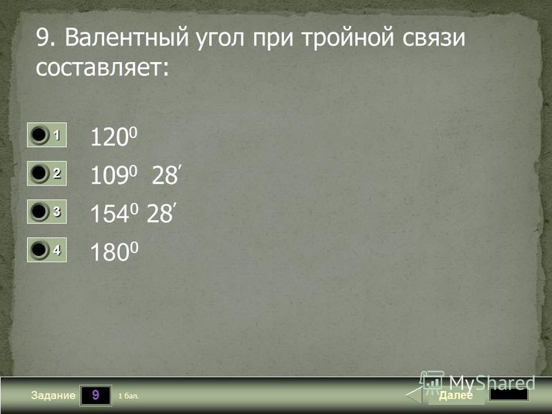 9 Задание 9. Валентный угол при тройной связи составляет: 120 0 109 0 28 154 0 28 180 0 Далее 1 бал. 1111 0 2222 0 3333 0 4444 0