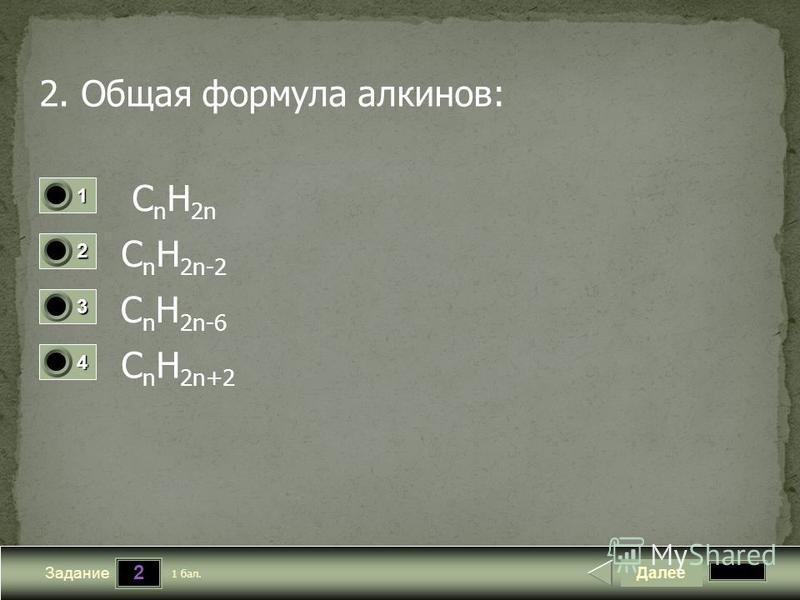 2 Задание 2. Общая формула алкинов: C n H 2n C n H 2n-2 C n H 2n-6 C n H 2n+2 Далее 1 бал. 1111 0 2222 0 3333 0 4444 0