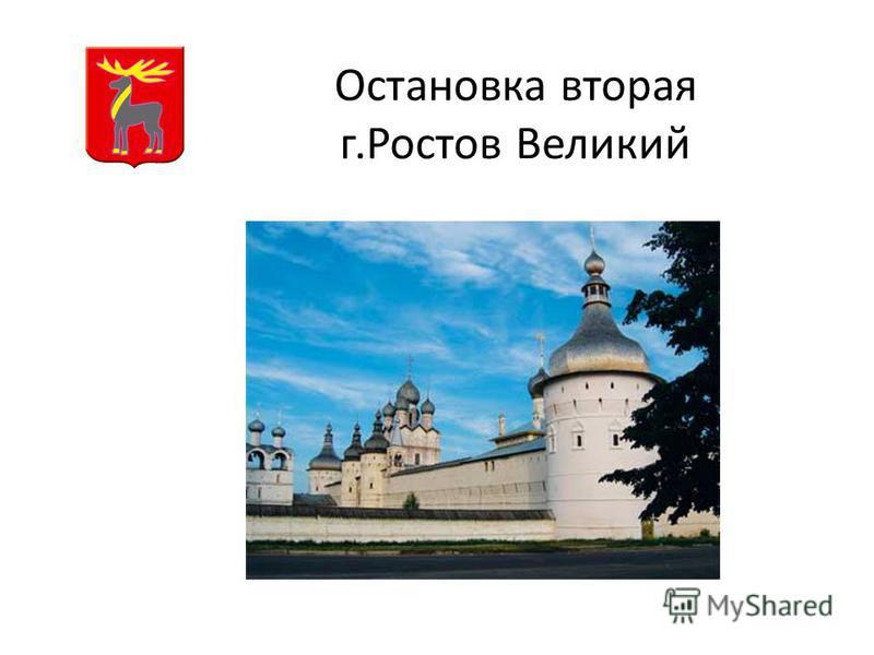 Остановка вторая г.Ростов Великий