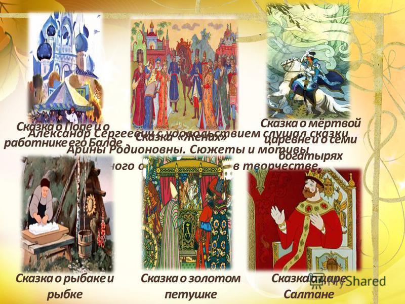 Александр Сергеевич с удовольствием слушал сказки Арины Родионовны. Сюжеты и мотивы услышанного он использовал в творчестве.