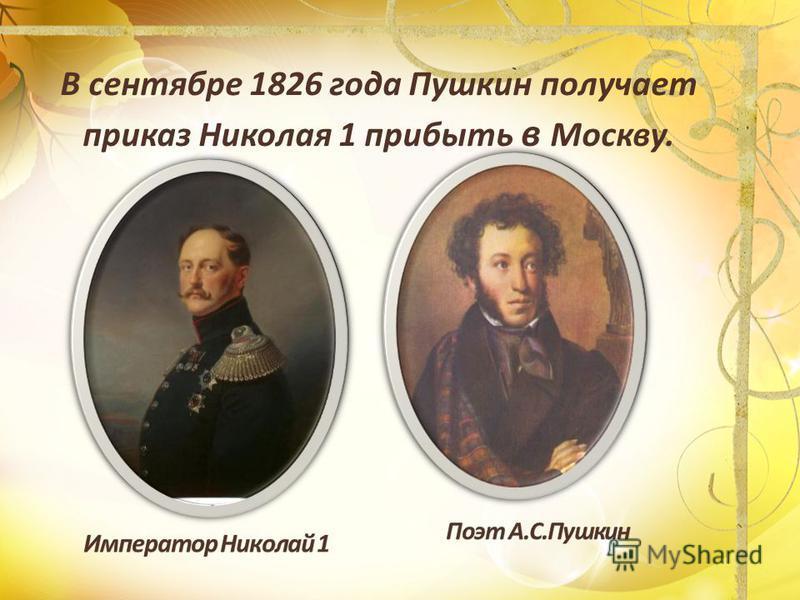 В сентябре 1826 года Пушкин получает приказ Николая 1 прибыть в Москву.