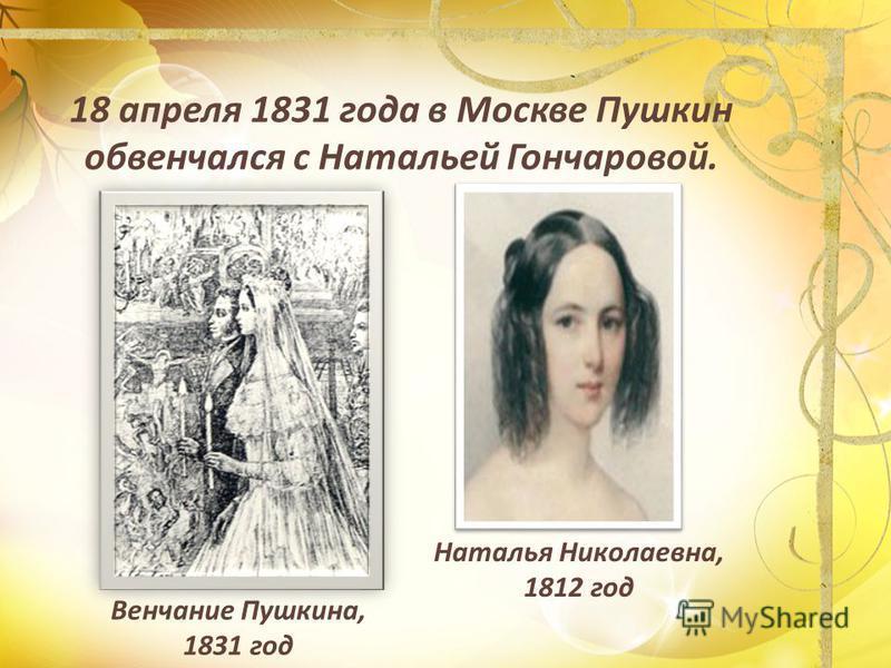 год знакомства пушкина с гончаровой