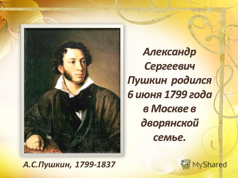 А.С.Пушкин, 1799-1837