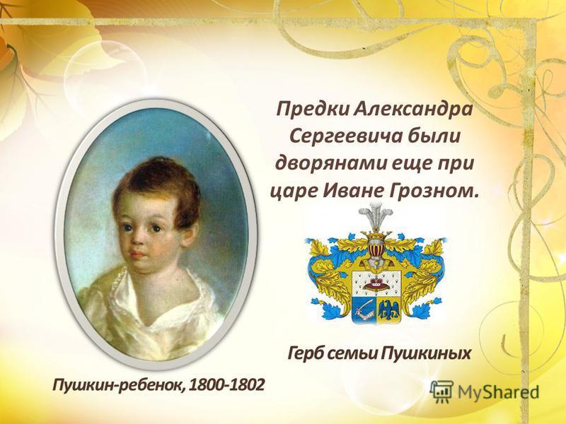 Предки Александра Сергеевича были дворянами еще при царе Иване Грозном.