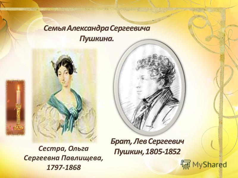 Сестра, Ольга Сергеевна Павлищева, 1797-1868