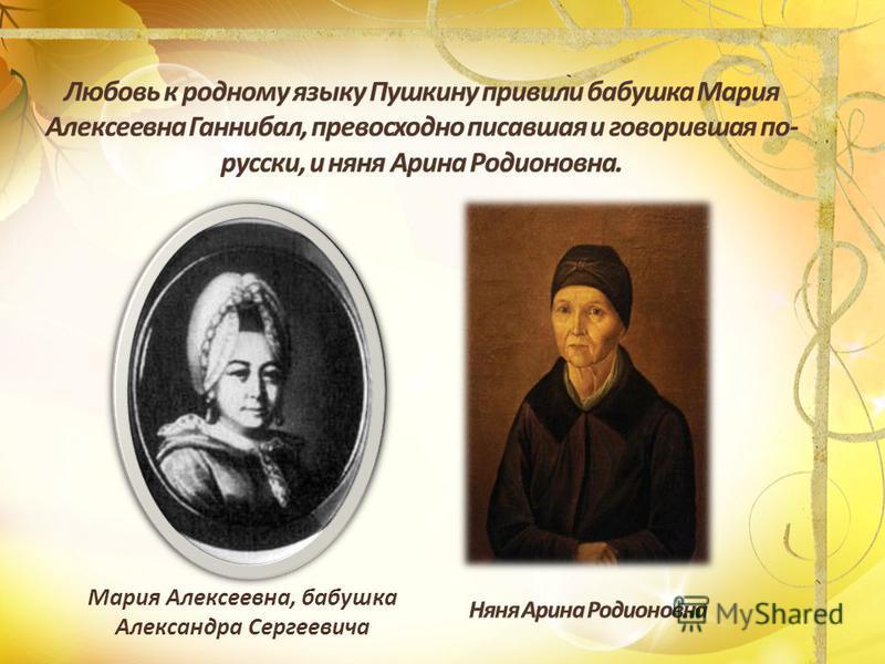 Мария Алексеевна, бабушка Александра Сергеевича