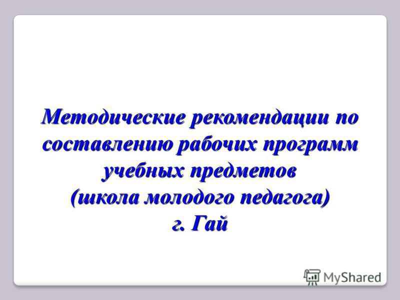 Методические рекомендации по составлению рабочих программ учебных предметов (школа молодого педагога) г. Гай