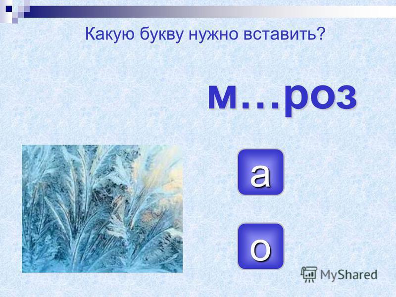 м…роз ооо аапа Какую букву нужно вставить?