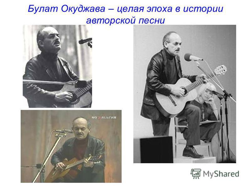 Булат Окуджава – целая эпоха в истории авторской песни