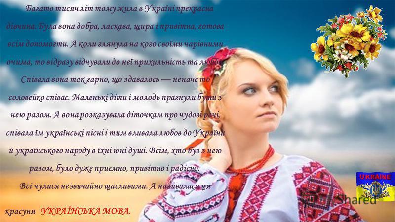 Соловїна, барвінкова, Українська рідна мова…