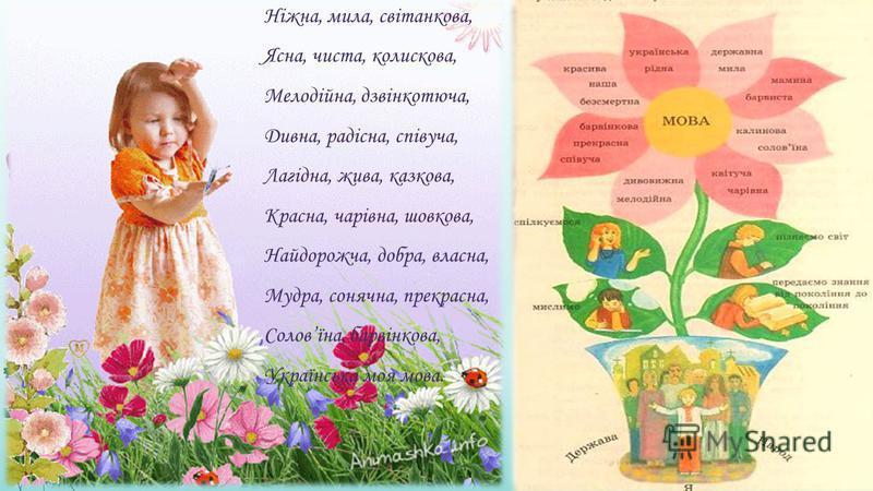 Багато тисяч літ тому жила в Україні прекрасна дівчина. Була вона добра, ласкава, щира і привітна, готова всім допомогти. А коли глянула на кого своїми чарівними очима, то відразу відчували до неї прихильність та любов. Співала вона так гарно, що зда