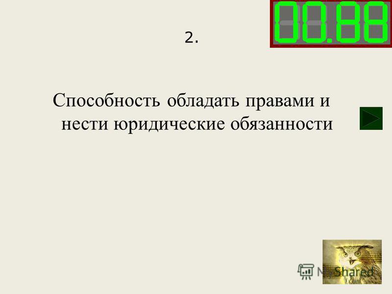 2. Способность обладать правами и нести юридические обязанности