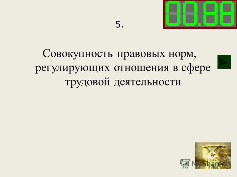 5. Совокупность правовых норм, регулирующих отношения в сфере трудовой деятельности