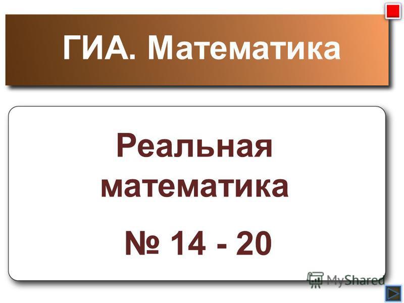 ГИА. Математика Реальная математика 14 - 20