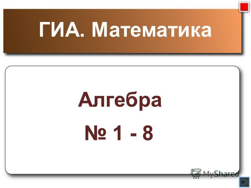 ГИА. Математика Алгебра 1 - 8