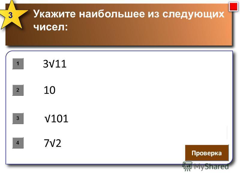 Укажите наибольшее из следующих чисел: 3 10 311 101 72