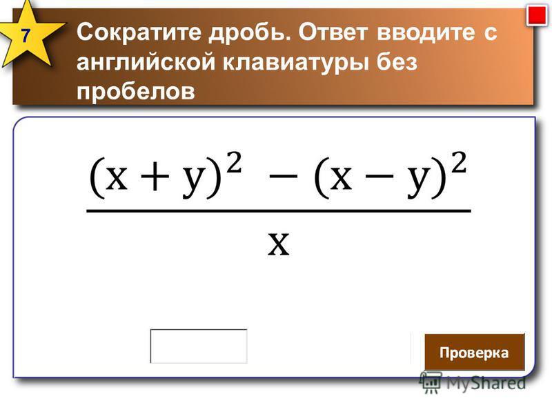 Сократите дробь. Ответ вводите с английской клавиатуры без пробелов 7